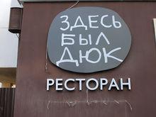 Ресторанная критика Якова Можаева: ресторан «Здесь был Дюк»