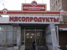 «Заводы продаются и за рубль»: два корпуса уральского мясокомбината проданы за 1,7 млн