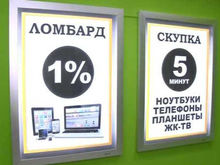 Ломбарды в Красноярске обязали снять рекламные вывески с фасадов домов