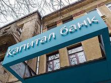 """ЦБ нашел в капитале """"Капиталбанка"""" дыру в 2.44 млрд. рублей."""