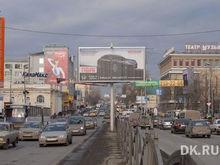 Количество рекламы в Екатеринбурге сократится в пять раз. Снос начнется в сентябре