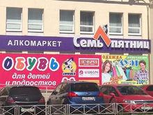 Экс-владельцы «Семи пятниц» подали заявление о ликвидации основного юрлица своей ГК