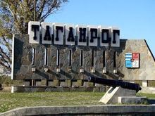 Таганрог останется под ручным управлением до октября