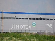 Роснановский завод «Лиотех» признан банкротом в суде