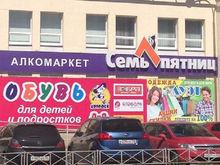 Компания экс-владельцев «Семи пятниц» признана банкротом