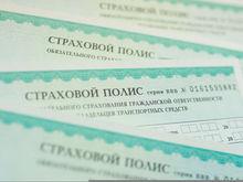 Ростовская область стала одним из лидеров по количеству выплат по ОСАГО