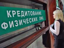 ЦБ: к концу года кредиты в российских банках станут более доступными