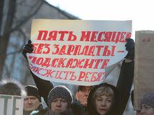 Спохватились: российские власти хотят избежать волны зарплатных кризисов