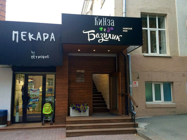Ресторанная критика Якова Можаева: ресторан армянской кухни «Кинза и базилик»