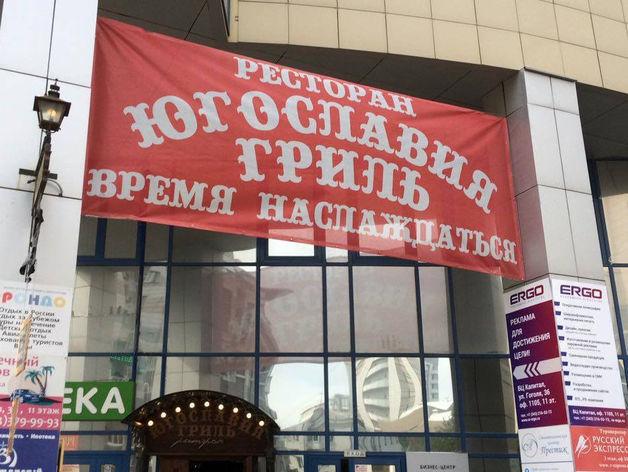 Много мяса на древесном угле: в Екатеринбурге открылся ресторан балканской кухни