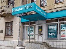 """Имущество """"Капиталбанка"""" оценили в 158 млн. рублей"""