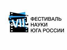 В Ростове пройдет Фестиваль науки ЮФУ
