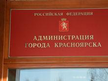 УФАС уличило замруководителя управления архитектуры Красноярска в дискриминации
