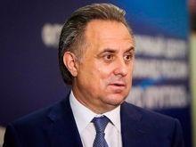 Главу Минспорта Виталия Мутко переизбрали на пост президента Российского футбольного союза