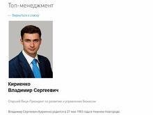 Владимир Кириенко назначен старшим вице-президентом «Ростелекома»