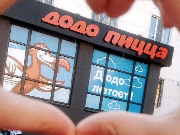 В Екатеринбурге открылась первая «Додо Пицца»