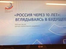 Фонд Алексея Кудрина проводит в Ростове рабочую сессию о будущем России через 10 лет
