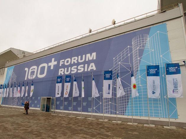 Подземные улицы, новый Екатеринбург-Сити и 75 тыс. евро за проект. Итоги 100+ Forum Russia
