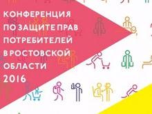 В Ростове говорят о правах потребителя
