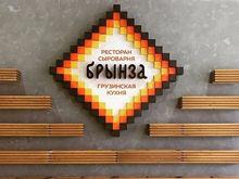 Максим Мирсиянов открыл в Нижнем Новгороде ресторан-сыроварню «Брынза»