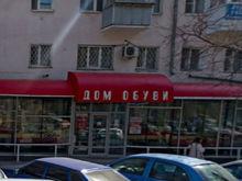 В Екатеринбурге закрылся легендарный обувной бизнес. Остатки товара отдадут Коляде