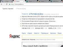 Ростовские интернет-редакции не спешат лицензироваться ради Яндекс.Новости