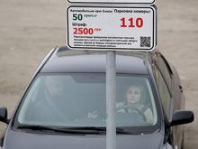 В центре Казани откроют новую платную парковку