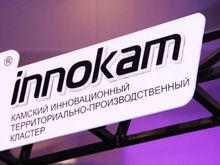 «ИнноКам» включат в приоритетный проект минэкономразвития
