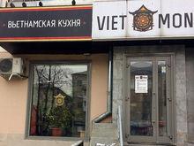 Ресторанная критика Якова Можаева: кафе вьетнамской кухни VietMon