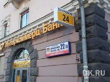 Вывел €45 млн и скрылся. Как главу крупного банка-«пылесоса» обвинили в мошенничестве