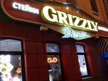 Grizzly bar в «Алатыре» прекратил существование