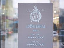 В кафе «Облака» сменились собственники. Почему экс-сотрудники устроили демарш в соцсетях
