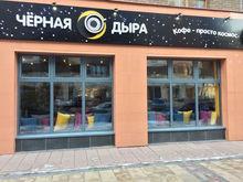 На правом берегу Красноярска открылась кофейня «Чёрная дыра»