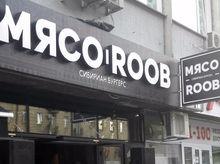 В бизнес новосибирской сети «МясоRoob» вошли собственники ГК «Конквест»
