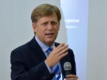 «Хорошая компания!» Почему бывшему послу США Майклу Макфолу запретили въезд в Россию