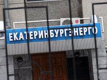 «Екатеринбургэнерго» банкротят за долг в 21,8 млн руб.