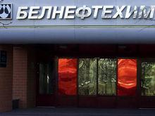 «Татнефть» провела переговоры с белорусским госконцерном «Белнефтехим»