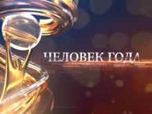 В Челябинске стартовала премия «Человек-года-2016». Текстовая трансляция