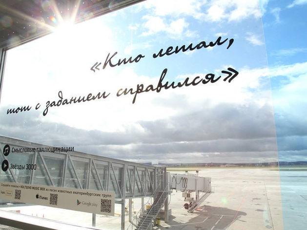 Девять причин на это: Кольцово победило в голосовании за лучший аэропорт страны