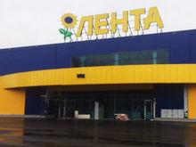 """В Ростове-на-Дону открылся третий гипермаркет """"Лента"""""""