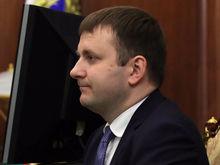 Максим Орешкин: «Минфин хочет, чтобы люди были счастливы»