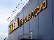 «Компания будет отстаивать свои права». Суд арестовал более 9 млрд руб. на счетах IKEA