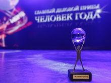 «Человек года» в шестой раз объединил людей дела в Красноярске (ВИДЕО, ФОТО)
