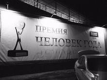 """""""ДК"""" представляет репортаж премии """"Человек года-2016"""" в Нижнем Новгороде"""
