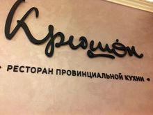 Ресторанная критика Якова Можаева: ресторан провинциальной кухни «Крюшон»