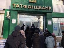 Клиенты «Татфондбанка» получили 35% застрахованных вкладов