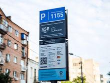 Оператор платных парковок не смог подать встречный иск к городским властям