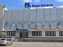 Банк Казани направит 420 млн руб. на льготные кредиты малому и среднему бизнесу