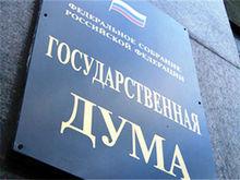 Госдуму может покинуть один из депутатов от Красноярского края
