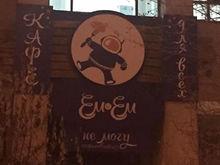 В Екатеринбурге появилась новая сеть недорогих ресторанов